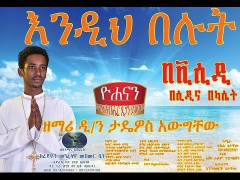 New Chrsitmass Mezmur By Zemari Tadewos Awugchew. …. በጎለ እንስሳ