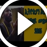 Top Videos from WudaseTube - Amharic Mezmur - Page 2