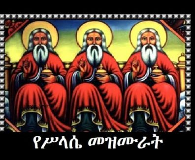 የሥላሴ  መዝሙራት ስብስብ/ኮሎክሽን +++ Ye Selassie Mezmur  Ethiopia Orthodox Mezmur  best -New collection