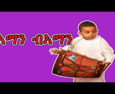 Best New Eritrean orthodox Tewahdo Mezmur 2018† † † ኣማን ብኣማን † † †